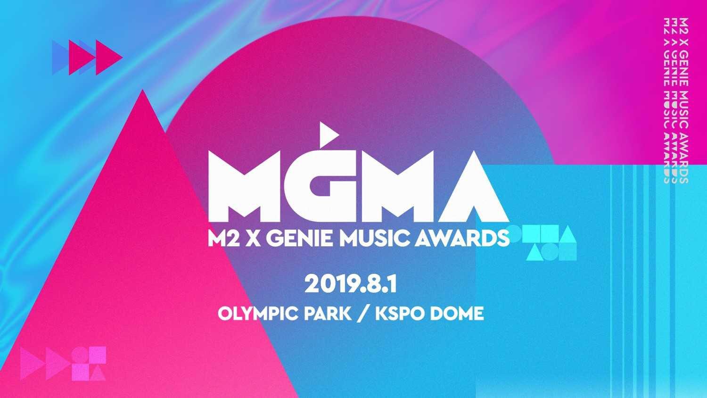 MGMA AWARDS 2019