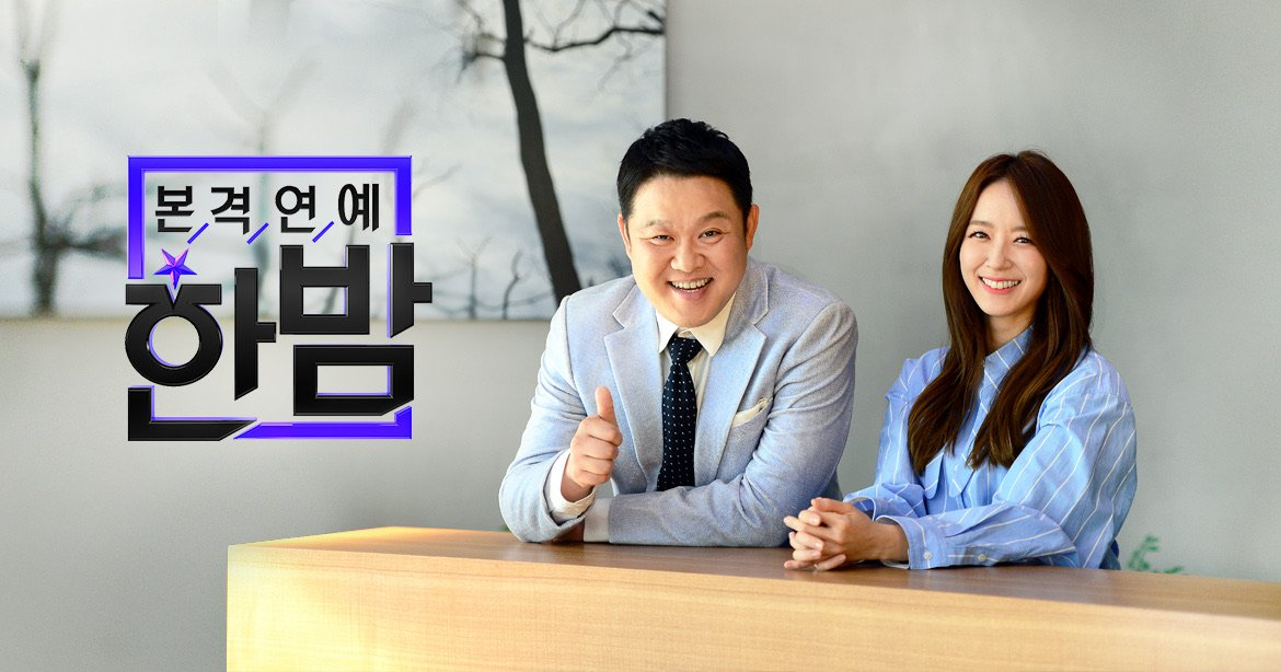 sbs night of real entertainment logo